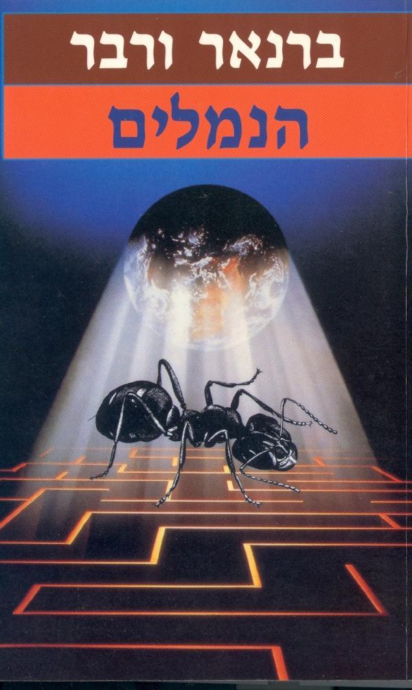 הנמלים– ברנאר ורבר