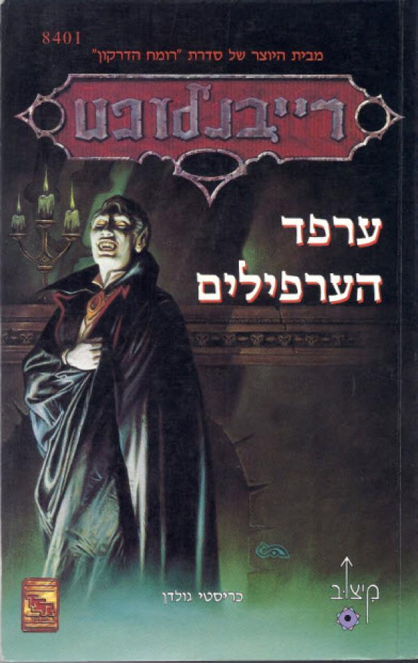 סיפורי Ravenloft